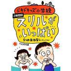 ドキドキッズ小学校(2時間目) 5つのおはなしが入ってるよ!-スリルがいっぱい/川北亮司【編】