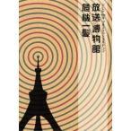 テレビ60年マルチチャンネルドラマ 放送博物館危機一髪(Blu-ray Disc)/松井玲奈,秋元才加,藤本隆宏