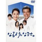 なるようになるさ。DVD−BOX/舘ひろし,浅野温子,志田未来