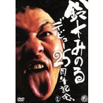 鈴木みのるデビュー25周年記念DVD/鈴木みのる