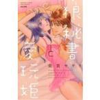 狼秘書と愛玩姫 Sgirl C/紫賀サヲリ(著者)