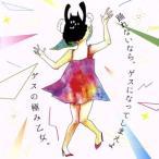 踊れないなら、ゲスになってしまえよ/ゲスの極み乙女。
