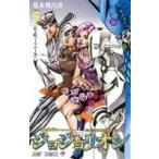 ジョジョリオン(volume5) ジョジョの奇妙な冒険part8 ジャンプC/荒木飛呂彦(著者)