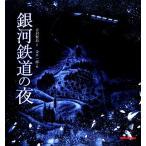 銀河鉄道の夜 ミキハウスの宮沢賢治絵本/宮沢賢治【作】,金井一郎【絵】