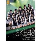 SKE48 TeamE 2nd「逆上がり」公演/SKE48