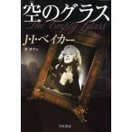 空のグラス ハヤカワ文庫/J.I.ベイカー(著者),茅律子(訳者)