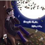 僕は月夜に笛を吹く/HITOと言うもの/金築卓也