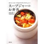 スープジャーのお弁当 手づくりスープはカラダにやさしい!/奥薗壽子【著】