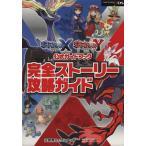 ポケットモンスター X Y公式ガイドブック 完全ストーリー攻略ガイド