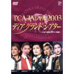 TCAスペシャル2003 ディア・グランド・シアター/宝塚歌劇団