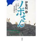 ノボさん 小説 正岡子規と夏目漱石/伊集院静(著者)