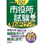 BOOKOFF Online ヤフー店で買える「市役所試験早わかりブック(2015年度版/資格試験研究会【編】」の画像です。価格は99円になります。