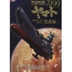 宇宙戦艦ヤマト2199 モデリングガイド(発進編)/電撃ホビーマガジン編集部(編者)