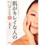 肌かキレイな人の72のレシピ 真似するだけの簡単美肌レッスン/加藤理恵【著】