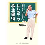 はじめての株主優待 桐谷さんが教える/桐谷広人【著】