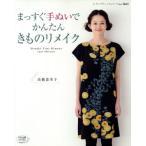 まっすぐ手ぬいでかんたんきものリメイク レディブティックシリーズ3665/高橋恵美子(著者)