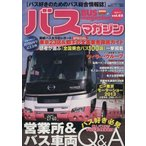 BUS magazine  vol.62  講談社