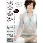 野沢和香の はじめようヨガライフ DVD LPFD-8006