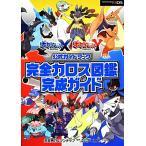 ポケットモンスター X Y公式ガイドブック 完全カロス図鑑完成ガイド