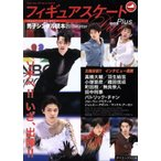 フィギュアスケートDays Plus 男子シングル読本(2013 Winter)/旅行・レジャー・スポーツ(その他)