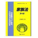 家族法 新法学ライブラリ9/二宮周平【著】