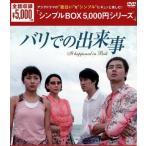 バリでの出来事 韓流10周年特別企画DVD-BOX/ハ・ジウォン,チョ・インソン,ソ・ジソブ