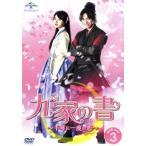 九家 クガ の書  千年に一度の恋  DVD SET3