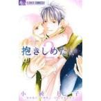 抱きしめたい(2) フラワーCアルファ/小純月子(著者)
