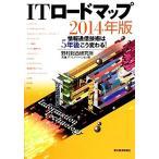 BOOKOFF Online ヤフー店で買える「ITロードマップ(2014年版/野村総合研究所先端ITイノベーション部【著】」の画像です。価格は99円になります。