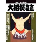 大相撲力士名鑑(平成26年版)/亰須利敏,水野尚文【編著】