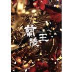 蘭陵王 DVD−BOX2/ウィリアム・フォン,アリエル・リン[林依晨],ダニエル・チャン[陳曉東],メイデイ[五月天](音楽)