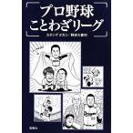 プロ野球ことわざリーグ/カネシゲタカシ,野球大喜利【著】