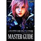LIGHTNING RETURNS FINAL FANTASY 13 MASTER GUIDE Vジャンプブックス/Vジャンプ編集部【企画・編】