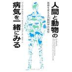 人間と動物の病気を一緒にみる 医療を変える汎動物学