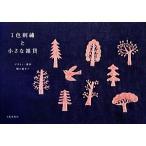 1色刺繍と小さな雑貨/文化出版局【編】,樋口愉美子【デザイン・製作】