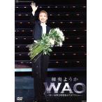 和央ようか 退団記念DVD 「WAO」〜 '88−'06舞台映像集&サヨナラショー 〜/和央ようか,宝塚歌劇団宙組