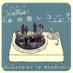 あの街レコード/indigo la End(ゲスの極み乙女。)