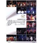 夢・Revues!II 平成9年から15年 宝塚レビュー&ショーハイライト集/宝塚歌劇団