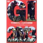 中央競馬GIレース 2013総集編/(競馬),吉原功兼(ナレーション)
