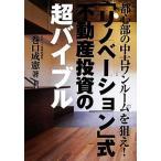 BOOKOFF Online ヤフー店で買える「都心部の中古ワンルームを狙え!「リノベーション」式不動産投資の超バイブル/巻口成憲【著】」の画像です。価格は198円になります。