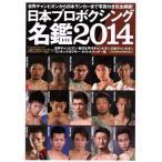 日本プロボクシング名鑑  2014