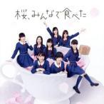桜、みんなで食べた(A)(DVD付)/HKT48