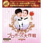 プロポーズ大作戦〜Mission to Love 韓流10周年特別企画DVD−BOX/ユ・スンホ,パク・ウンビン,イ・ヒョンジン