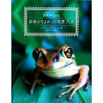 カエルとよむ出会えてよかった名言ブック/フランチェスカ・ホーサン【著】,西本かおる【訳】