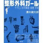 整形外科ガール ケアにいかす解剖・疾患・手術/清水健太郎(著者)