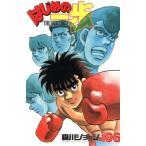 はじめの一歩 106   講談社コミックス