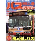 BUS magazine  vol.63  講談社