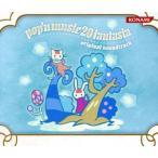 Yahoo!BOOKOFF Online ヤフー店pop'n music 20 fantasia Original Soundtrack【コナミスタイル盤】/(ゲーム・ミュージック)
