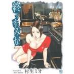 終のすみか(4) ニチブンC/村生ミオ(著者)