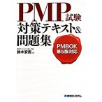 PMBOK第5版対応PMP試験対策テキスト 問題集